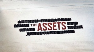 Assets